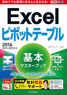 Excel ピボットテーブル 基本マスターブック 2016/2013/2010対応 (できるポケット) raw zip dl