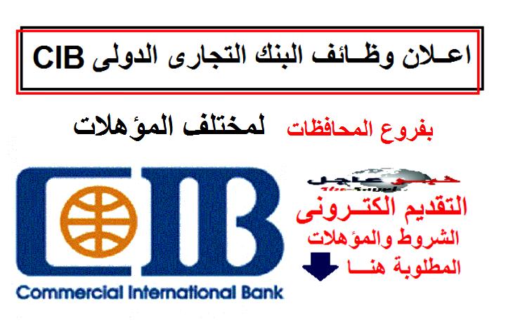 فتح باب التسجيل بوظائف البنك التجارى الدولى CIB لعام 2017 لمختلف المؤهلات بفروعه بالمحافظات - التسجيل على الانترنت