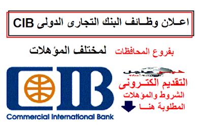 اعلان وظائف البنك التجارى الدولى CIB لمختلف المؤهلات لفروعه بالمحافظات - التسجيل على الانترنت