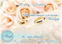 http://chip-azhur.blogspot.ru/2017/05/blog-post_21.html