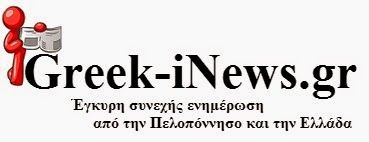 greek-inews.gr