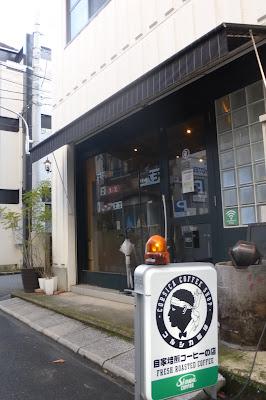 コルシカ珈琲(香川県高松市)