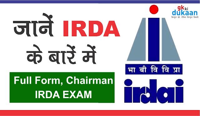 irda, irda-exam, irda-chairman-name, irda-full-form-in-hindi
