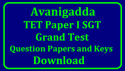 Avanigadda AP TET Paper I SGT Grand Test Question Papers and Keys Download Andhra Pradesh Teachers Eligibility Test APTET 2017 Grand Test Question Papers for Paper I qualifying Test for SGT post in AP DSC 2018 | Download Avanigadda TET Grand Test Question Papers for Paper 1 SGT Secondary Grade Teacher Aspirants have to qualify TET Paper I | Model Test Question Papers and Key Download here avanigadda-ap-ts-tet-paper-i-sgt-grand-test-question-papers-keys-download TET Paper I SGT Grand Test Question Papers with Answers/2018/01/avanigadda-ap-ts-tet-paper-i-sgt-grand-test-question-papers-keys-download.html