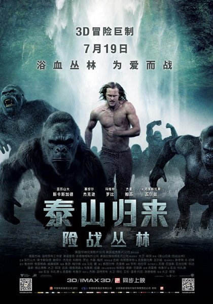 The Legend Of Tarzan (2016) Dual Audio Hindi 350MB BluRay 480p ESubs