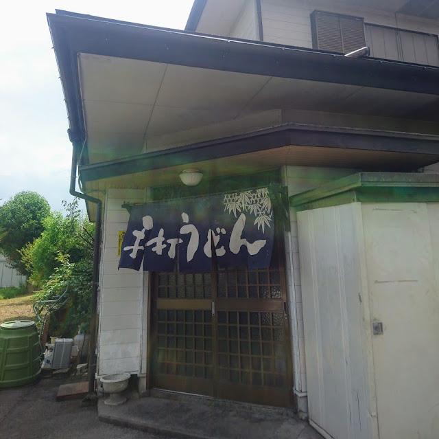 渡辺うどん 吉田うどん