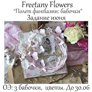 freetany flowers