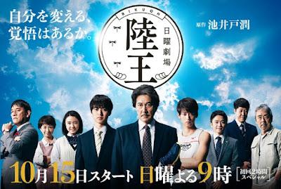 Sinopsis Rikuoh (2017) - Serial TV Jepang