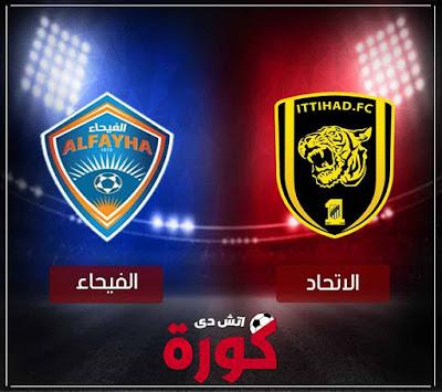 مشاهدة مباراة الاتحاد والفيحاء اليوم مباشر