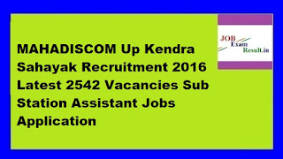 MAHADISCOM Up Kendra Sahayak Recruitment 2016 Latest 2542 Vacancies Sub Station Assistant Jobs Application