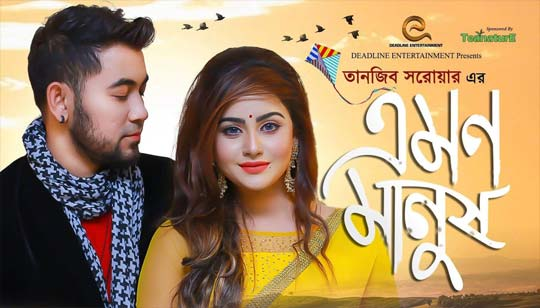 Emon Manush Full Lyrics (এমন মানুষ) Tanjib Sarowar