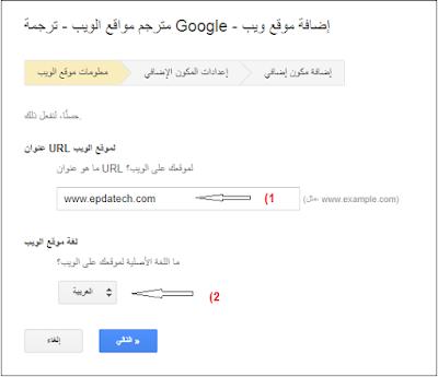 إضافة أداة ترجمة جوجل لمدونتك مع التعديل علي ألوانها بسهوله