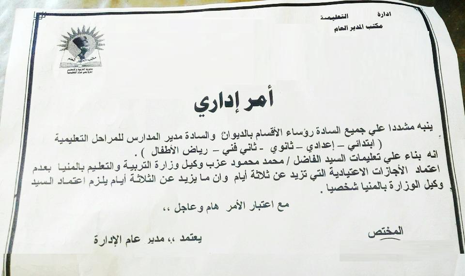 التعليم - منع الاجازة الاعتيادية اكثر من 3 ايام للمعلمين والاداريين وللحصول عليها موافقة وكيل الوزارة فقط