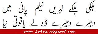 Halki Halki Lehry Neelam Paani Mai Dheery Dheery Dooly Yaqooti Naya