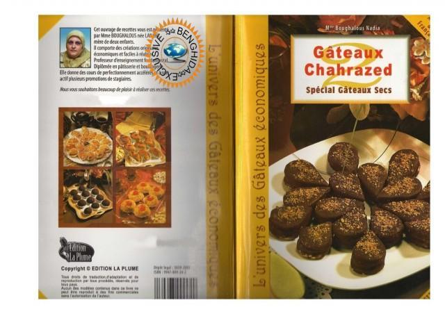 سلسلة الطباخة شهرزاد 910935411.jpg