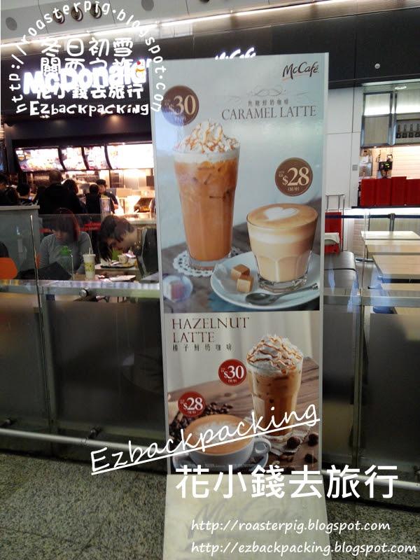 香港機場M.C CAFE菜單
