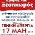 Ηγουμενίτσα: Κάλεσμα για τη συμμετοχή στην απεργία στις 17 Μαϊου