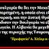 «Πούλησαν» την Δυτική Θράκη και τους νομούς Δράμας και Καβάλας στους Βουλγάρους