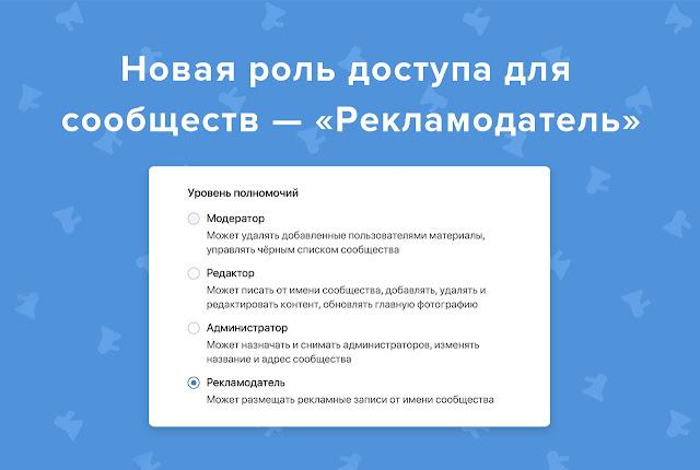 Новости в соцсети Вконтакте - новая роль в сообществах