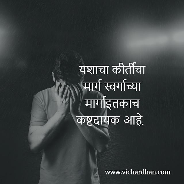marathi suvichar on success