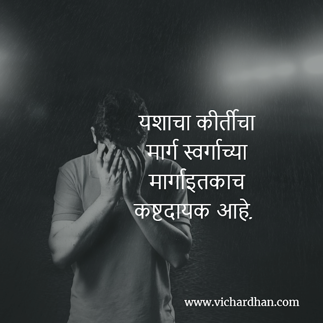 Marathi Suvichar on Success | Best Marathi Quotes With Images