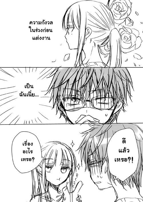Cool na yome to shinkon seikatsu-ตอนที่ 6
