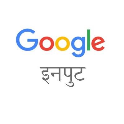 गुगल इनपुट समीक्षा 2016 : बेस्ट हिन्दी टाइपिन्ग सोफ़्ट्वयर