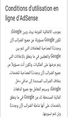 الضرائب على أرباح جوجل ادسنس الحقيقة مع الدليل القاطع 2018