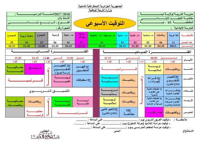 التوقيت الأسبوعي للسنة الرابعة إبتدائي بنظام الدوام الواحد 2017/2018 PDF
