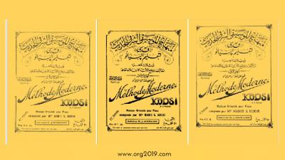 تحميل كتاب pdf منهاج الموسيقى الشرقى الحديث لتعليم البيانو تأليف ماري سلامة قدسي