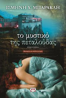 http://www.psichogios.gr/site/Books/show/1003423/to-mystiko-ths-petaloydas