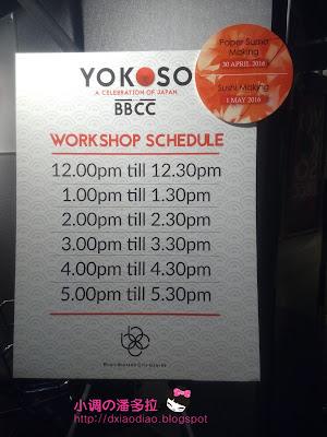 BBCC,Yokoso,小日本