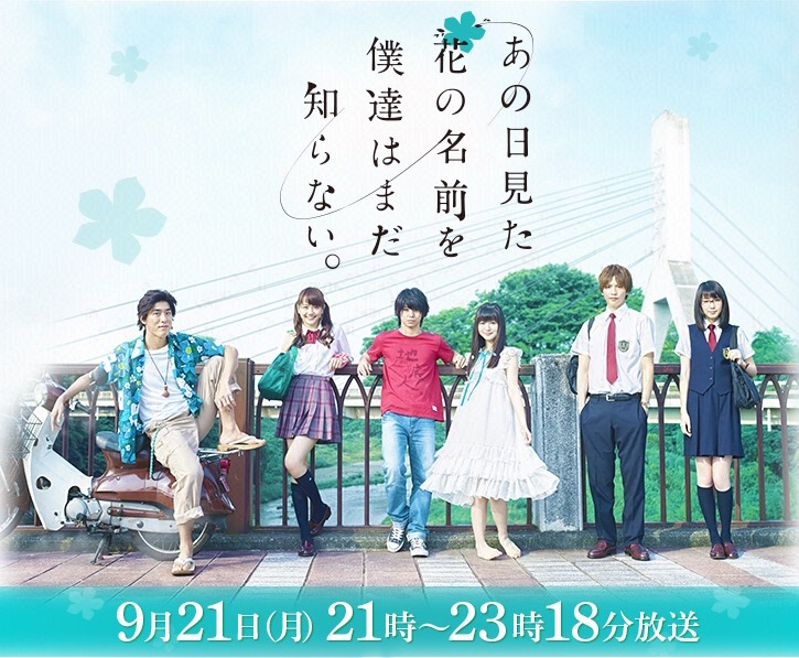 anohana movie subtitle indonesia