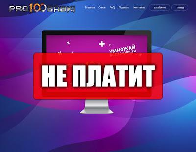 Скриншоты выплат с хайпа pro100babki.online