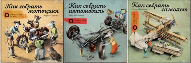 Мартин Содомка Как собрать мотоцикл автомобиль самолёт
