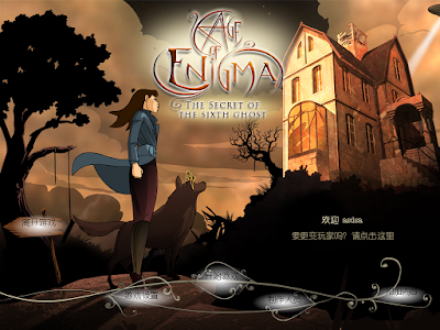 時代之謎:第六隻幽靈的秘密中文版(Age of Enigma:The Secret of the Sixth Ghost)