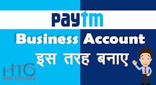 Paytm Business Account Banane ki Jankari Hindi Me