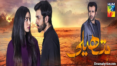 Hatheli OST Lyrics By Nabeel Shaukat | Hum TV Drama Serial