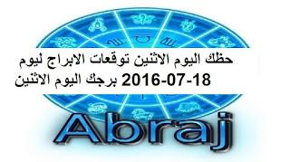 حظك اليوم الاثنين توقعات الابراج ليوم 18-07-2016 برجك اليوم الاثنين
