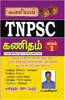 TNPSC கணிதம் பாகம்-1 - வ. பழனிக்குமார் - கணியன் பதிப்பகம்