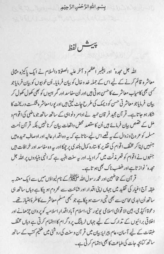 Muslim social in History