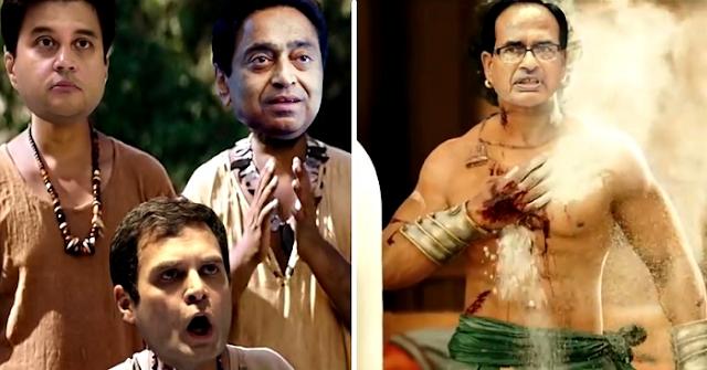 देखिए, शिवराज सिंह बाहूबली, सिंधिया भल्लालदेव वाला वीडियो | MP NEWS