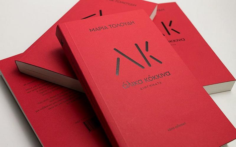 Αλεξανδρούπολη: Παρουσίαση του νέου βιβλίου της Μαρίας Τολούδη