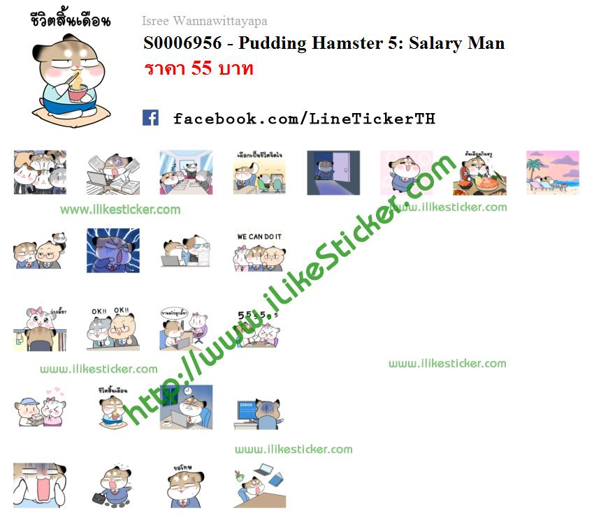 Pudding Hamster 5: Salary Man
