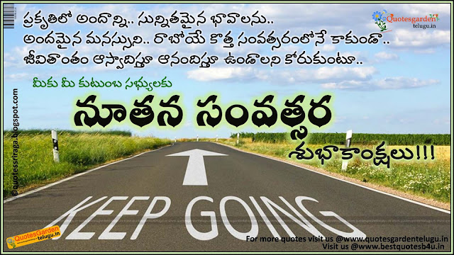 Happy new year 2016 Greetings in telugu