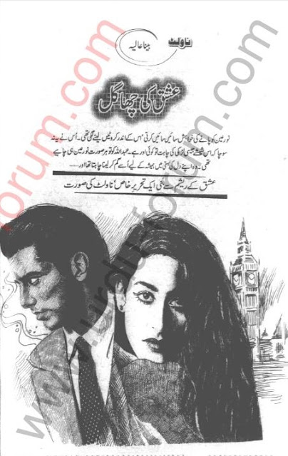 Ishq ki chagal novel by Beena Ali pdf