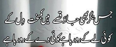 2 lines sad shayari,sad poetry in urdu 2 lines for facebook