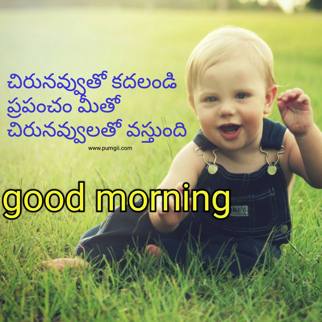Funny good morning images in telugu