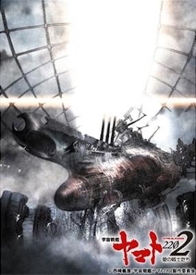 Space Battleship Yamato 2202 Ai no Senshi-tachi