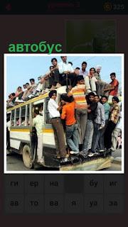 651 слов автобус забит людьми и на крыше так же сидят 3 уровень